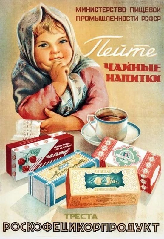 пейте чайные напитки плакат: 18 тыс изображений найдено в Яндекс.Картинках