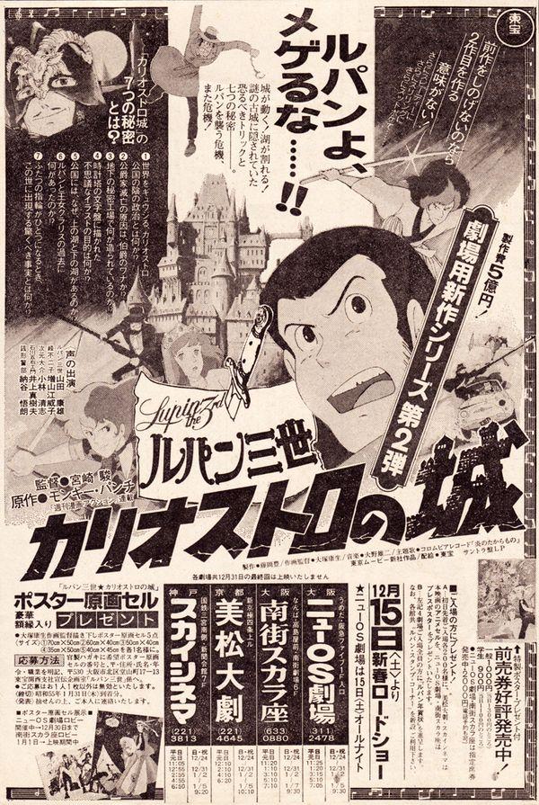 ルパン三世カリオストロの城 新聞広告