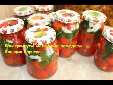 Консервируем маленькие помидоры - YouTube