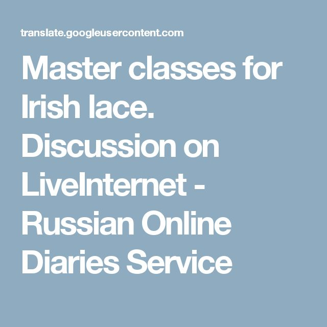 Master classes for Irish lace. Discussion on LiveInternet - Russian Online Diaries Service