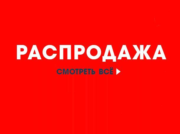 """ГК """"Электро-Профи"""" предлагает вам по низким ценам только высококачественное электротехническое оборудование и инструмент. Ваша экономия составит от 100 до 1 500 рублей или даже больше! Посмотреть все предложения: http://www.ep.ru/sale/index.php"""