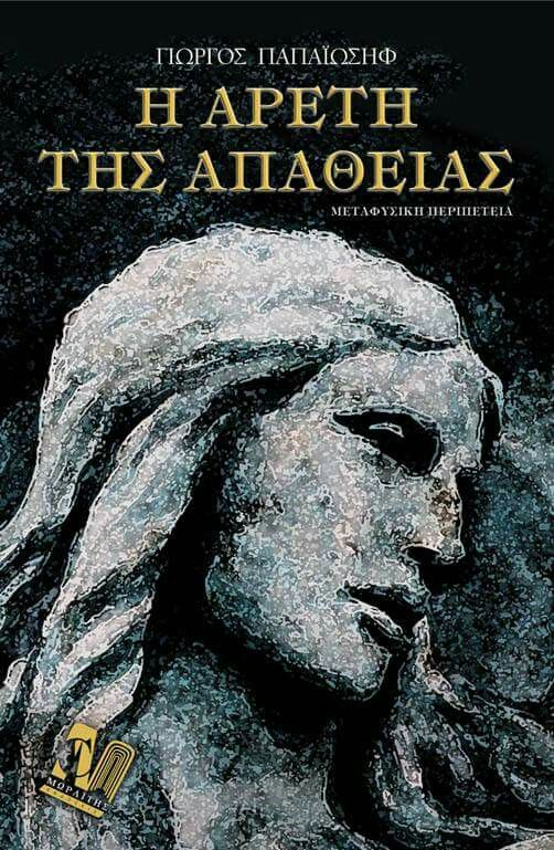 Η αρετή της απάθειας του Γιωργου Παπαϊωσήφ. (μυθιστορημα-μεταφυσική περιπέτεια) 16,80 €