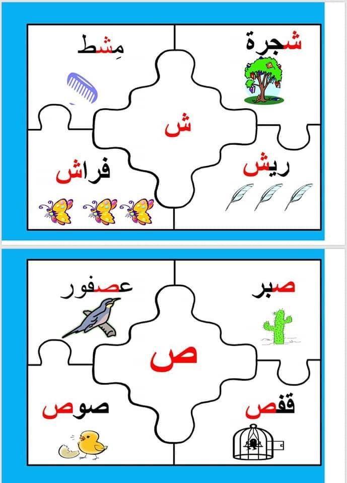 بازل الحروف الهجائية الطريقة ١ طباعة الصور ٢ تغليفها تغليف حراري ٣ تقص جميع الصور ٤ تلصق ك In 2021 Arabic Alphabet For Kids Islamic Kids Activities Arabic Kids
