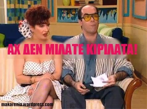 δεν μιλατε κιριλατα! :P