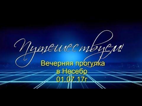 Вечерняя прогулка в Несебр | Болгария | 01.07.17 г | Путешествуем!