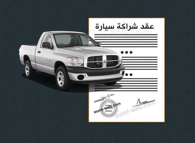 وورد ويب صيغة عقد شراكة سيارة ربع نقل وورد للطباعة والتعديل Pickup Trucks Word Web Words