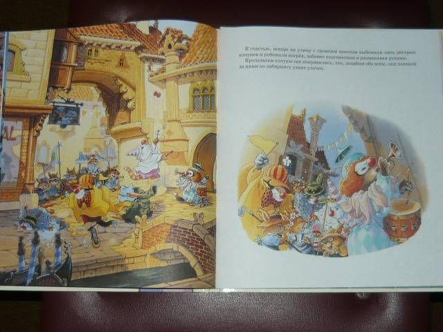 Иллюстрация 22 из 74 для Веселый карнавал - Женевьева Юрье | Лабиринт - книги. Источник: Ромашка:-)