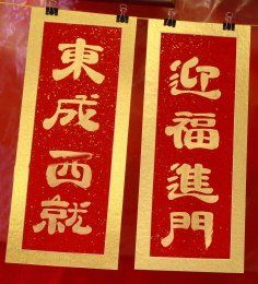 Chinese New Year Traditions and Preparations: chinese new year greeting banner