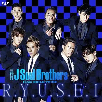 三代目J Soul Brothers『R.Y.U.S.E.I』 〜カラオケで盛り上がる歌〜