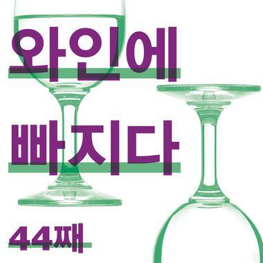 재즈 와인에 빠지다 공모전_Typography_Poster