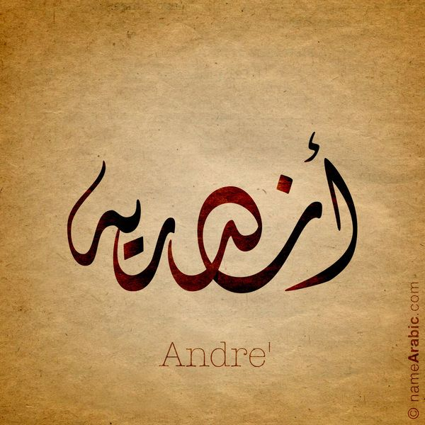 Name meaning: André—sometimes transliterated as Andre—is the