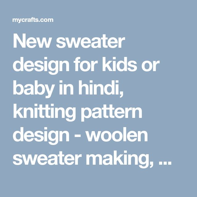 New sweater design for kids or baby in hindi, knitting pattern design - woolen sweater making, My