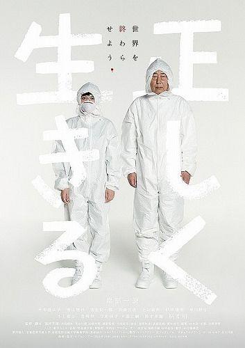 映画『正しく生きる』ポスター
