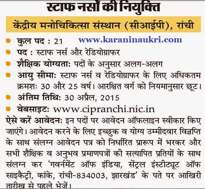 www.cipranchi.nic.in-CIP Vacancy April 2015 for 21 Staff Nurse and radiographer Post Apply Form - Karani Naukri