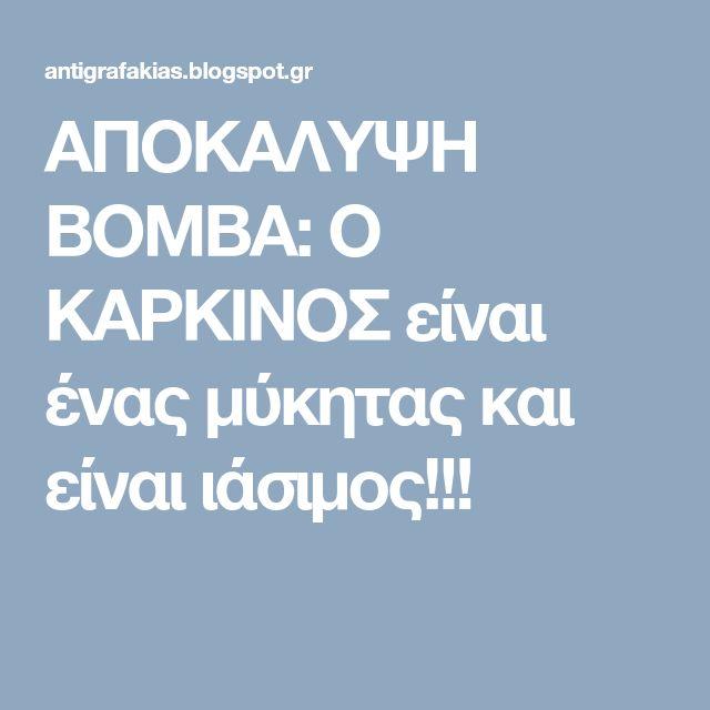 ΑΠΟΚΑΛΥΨΗ ΒΟΜΒΑ: Ο ΚΑΡΚΙΝΟΣ είναι ένας μύκητας και είναι ιάσιμος!!!