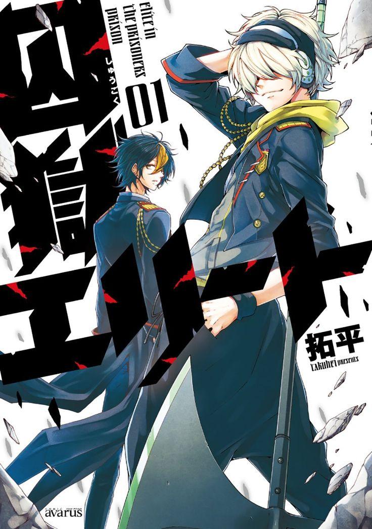 Amazon.co.jp: 囚獄エリート 1 (アヴァルスコミックス): 拓平: 本
