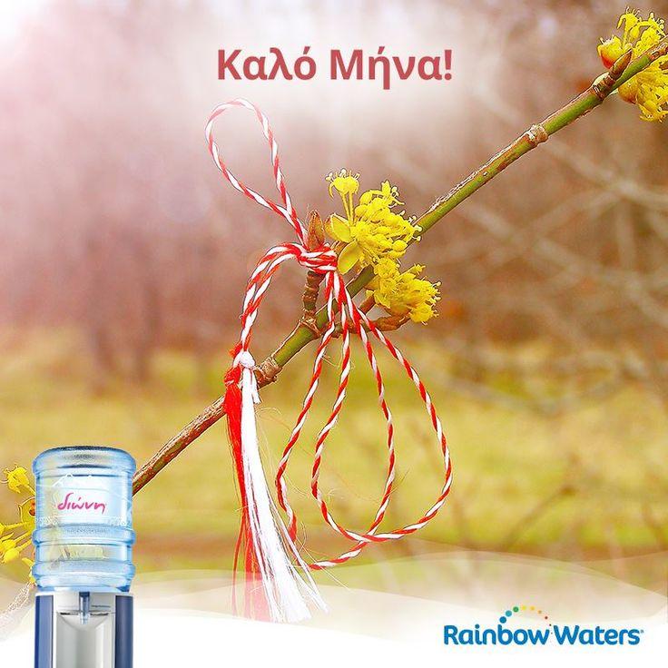 Σύμφωνα με το έθιμο μας, την 1η Μαρτίου, οι μητέρες φορούν στον καρπό του χεριού των παιδιών τους τον Μάρτη, ένα βραχιολάκι, φτιαγμένο από άσπρη και κόκκινη κλωστή, για να τα προστατεύει από τον πρώτο ήλιο της Άνοιξης, που είναι ιδιαίτερα βλαβερός, σύμφωνα με τις λαϊκές δοξασίες. Η Rainbow Waters καλωσορίζει την άνοιξη και σας εύχεται καλό μήνα!