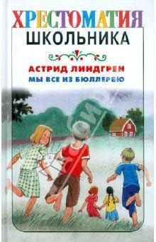 """Книга """"Мы все из Бюллербю"""" - Астрид Линдгрен."""