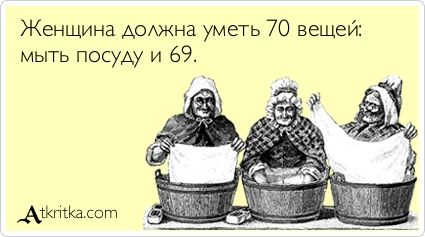 Woman must to do 70 things : wash the dishes and 69!!!