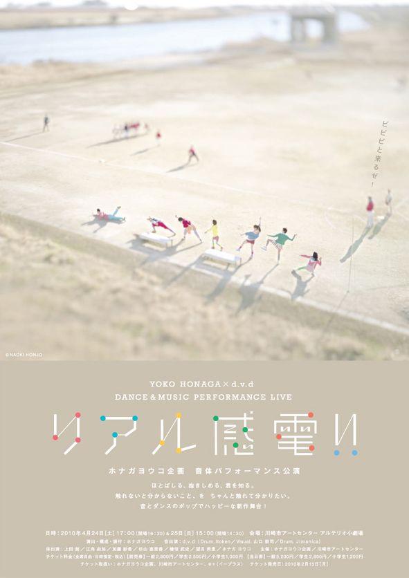 gurafiku: Japanese Theater Poster: Real Shock. Nami Masuda. 2010