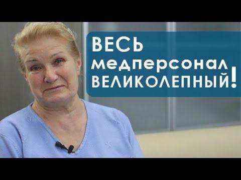 Медицинское обследование. Отзыв пациента.