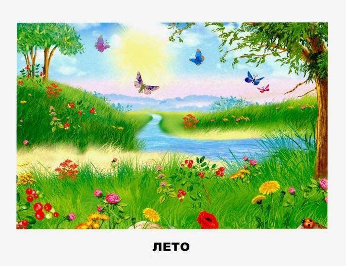 лето - день, солнце, река, луг leto
