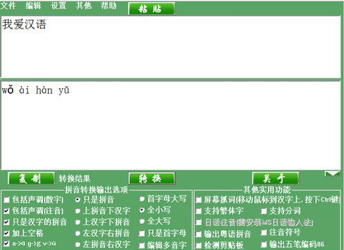 Pinyin to Chinese Character