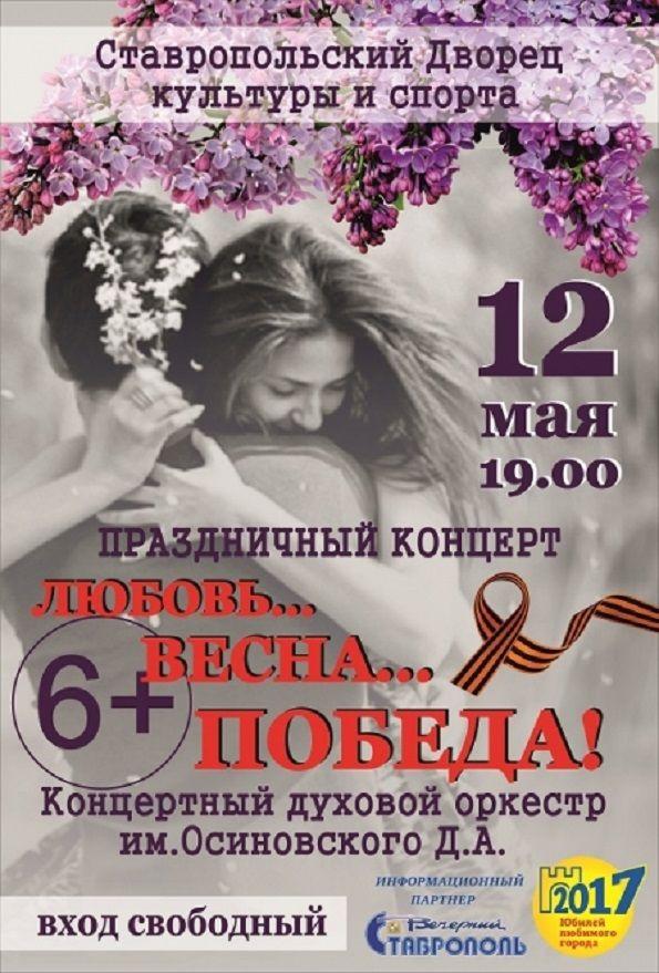 Праздничный концерт Любовь…Весна…Победа!