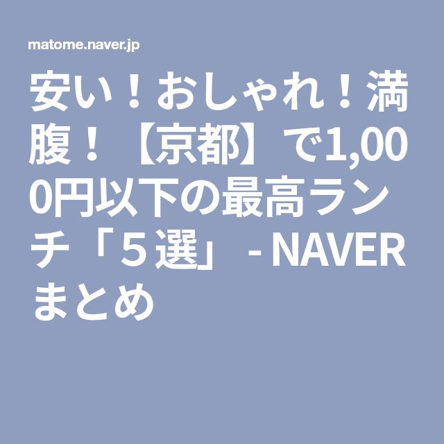 安い!おしゃれ!満腹!【京都】で1,000円以下の最高ランチ「5選」 - NAVER まとめ
