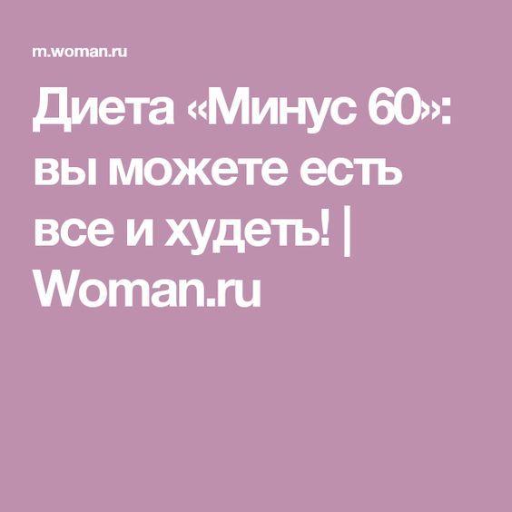 Диета «Минус 60»: вы можете есть все и худеть! | Woman.ru