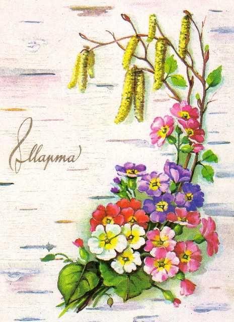 Старинные открытки к 8-марту (92) - Старинные СССР - BORT.SU