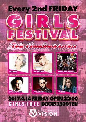 4月14日(金)、渋谷SOUND MUSEUM VISION(ビジョン)で開催のパーティー「GIRLS FESTIVAL-5th ANNIVERSARY-」