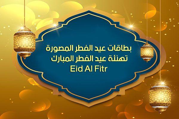 بطاقات عيد الفطر المصورة 2019 كروت تهنئة وبطاقات معايدة بعيد الفطر المبارك Eid Al Fitr Eid Al Fitr Home Decor Decals Decor