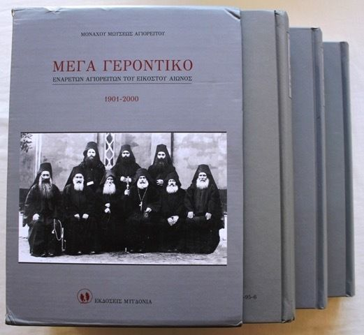 Great Virtuous Athonite Fathers of the 20th Century in Greek 3 Volume Boxed Set