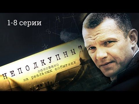 Nepodkupnyj 1 8 Serii 2015 Kriminalnyj Serial Russkie Serialy Youtube Serialy Horoshie Filmy Detektivy