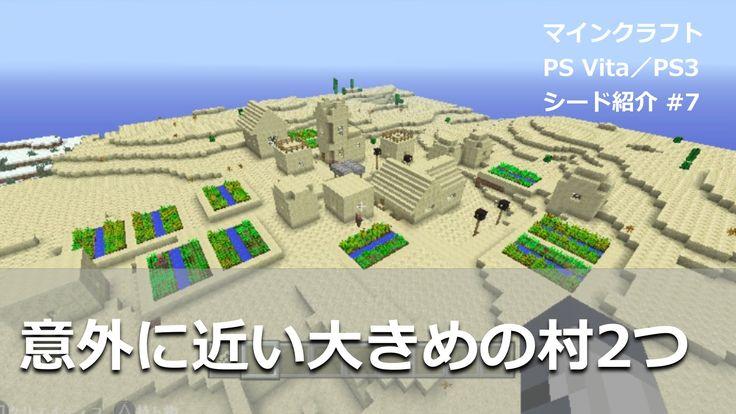 マインクラフト【PS Vita/PS3 おすすめ(?)シード #7】2つの村は近いので、いろいろと