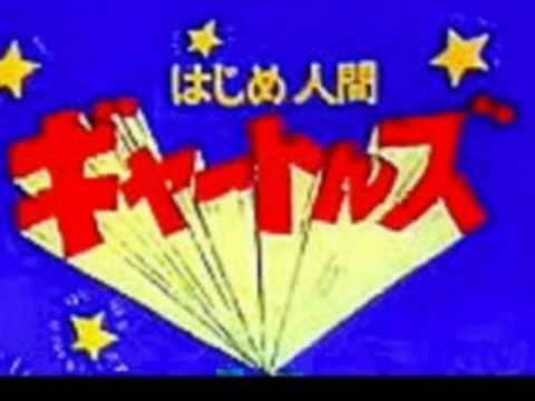「はじめ人間ギャートルズ」OP - YouTube