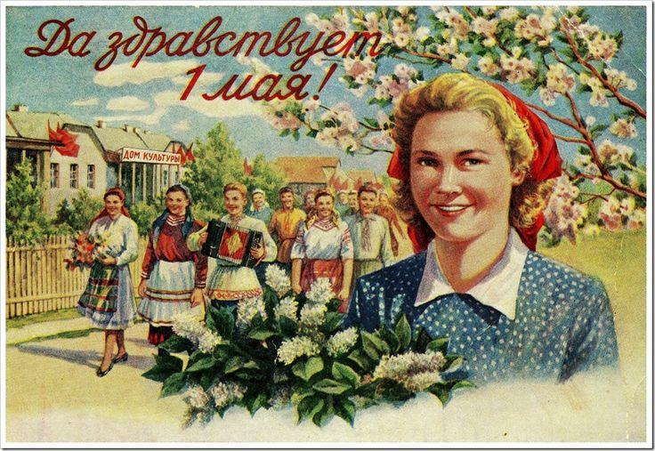 первомайские поздравительные открытки внешнему
