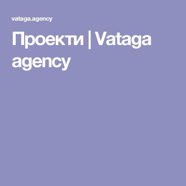 Проекти | Vataga agency