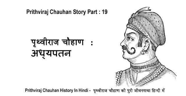 Rajputana Shayari: Prithviraj Chauhan History Part 19 - अध्यपतन