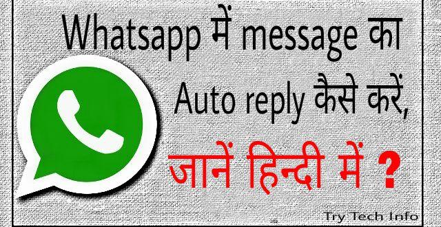 Whatsapp में मैसेज का Auto reply कैसे  करे, जाने हिंदी में?