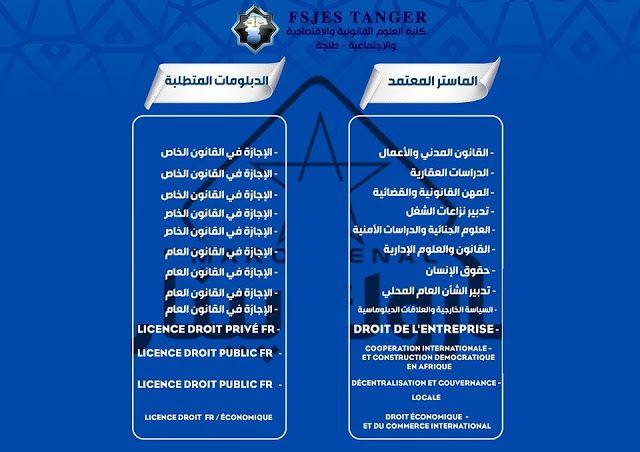 التسجيل في ماستر كلية الحقوق بجامعة عبد الملك السعدي طنجة 2020 Education Master Boarding Pass