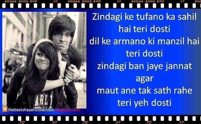 Friendship Shayari - Dosti Shayari Image Wallpaper-Friendship Shayari For Friends dosti SHayari ...