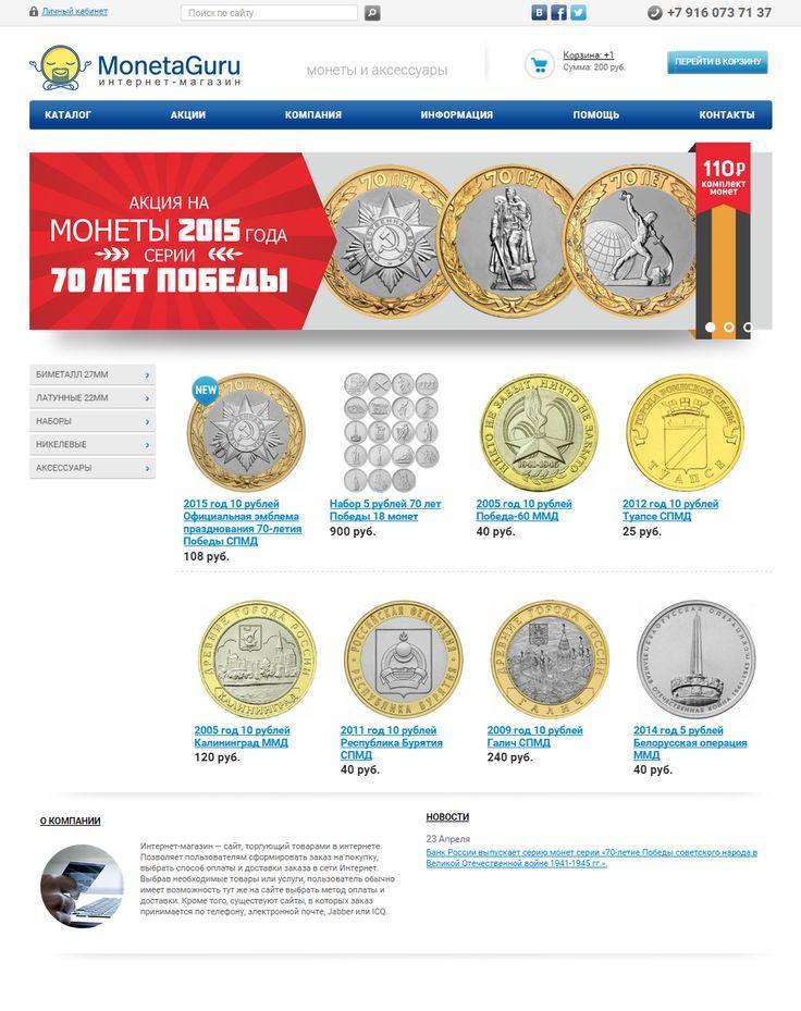 Создание интернет-магазина по продаже коллекционных монет на #CMS #Bitrix #ONVOLGA #ИнтернетАгентство #ВебСтудия #СозданиеСайтов #СайтПодКлюч #СозданиеИнтернетМагазина