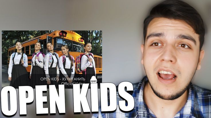 Реакция на Open Kids - Хулиганить