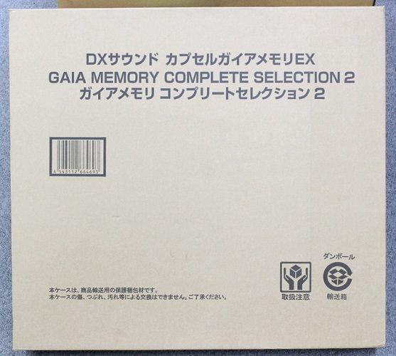 DXカプセルガイアメモリEX ガイアメモリコンプリートセレクション2