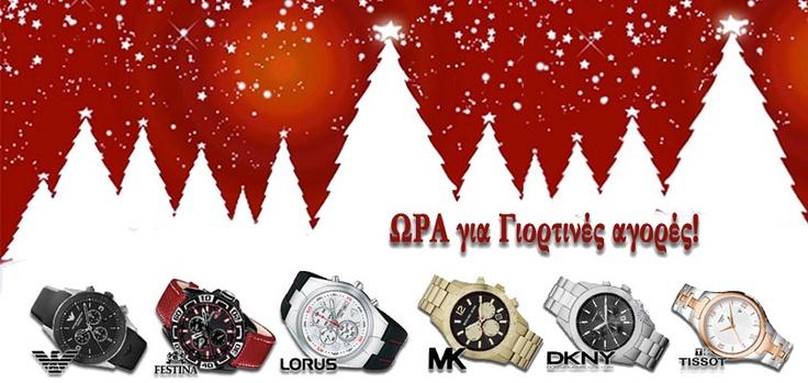 ΩΡΑ για γιορτινές αγορές στο www.OROLOI.gr!