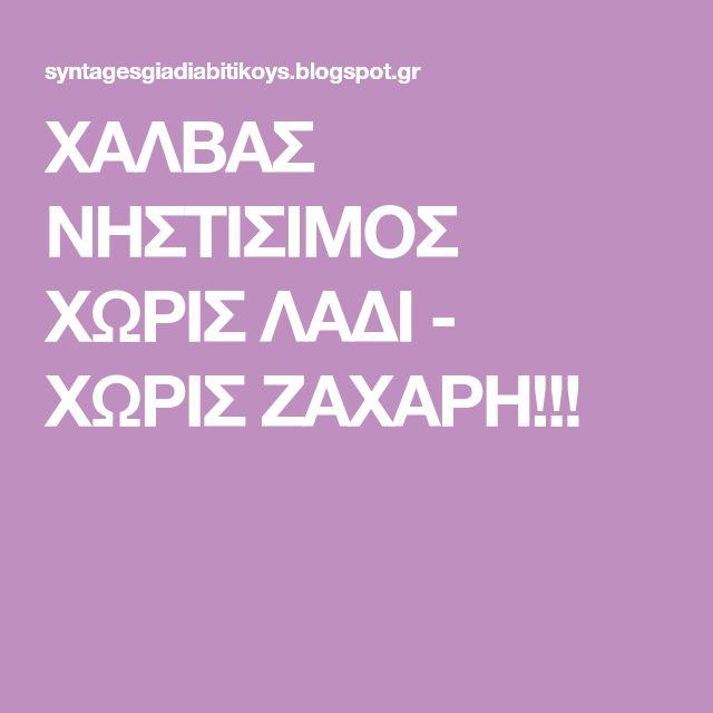 ΧΑΛΒΑΣ ΝΗΣΤΙΣΙΜΟΣ ΧΩΡΙΣ ΛΑΔΙ - ΧΩΡΙΣ ΖΑΧΑΡΗ!!!