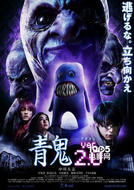 新聞/活動 - 《青鬼2》曝光恐怖預告片 中川大志等陣容曝光 Movieex.com - Movie