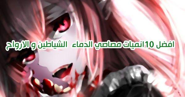 قائمة عن افضل 10انميات مصاصي الدماء و الشياطين و الارواح وما إلى ذلك انميات مصاصي انميات الشياطين انميات الارواح و الاعلى تقييم Anime Movie Posters Spirit